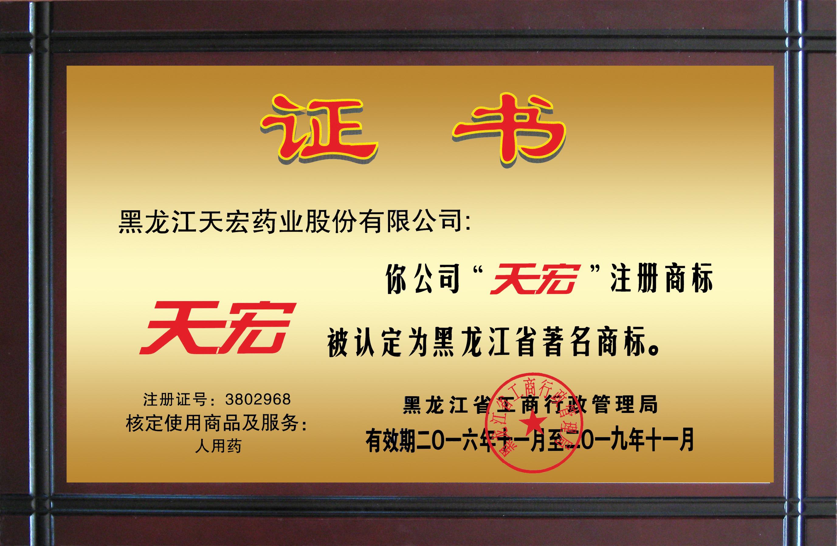 """黑龙江省著名商标""""bwin"""""""